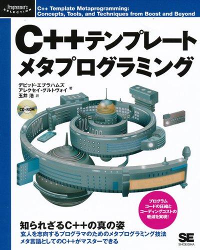 C++テンプレートメタプログラミング