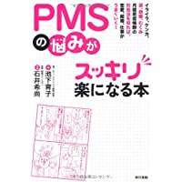 PMSの悩みがスッキリ楽になる本: イライラ、ケンカ、涙、頭痛、むくみ、月経前症候群の対処法を知れば、恋愛、結婚、仕事がうまくいく!