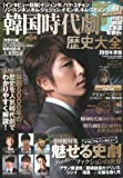 韓国時代劇 歴史大全 2013年度版(K-BOY Paradise別冊)