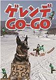 ゲレンデGOGO (htsb0109)[スノーボード] [DVD]