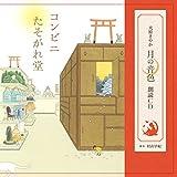 大原さやか 月の音色朗読CD「コンビニたそがれ堂」