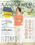 大人のおしゃれ手帖 2014年 5月号