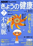 NHK きょうの健康 2008年 07月号 [雑誌]