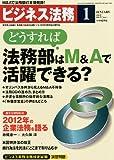 ビジネス法務 2012年 01月号 [雑誌]