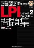 徹底攻略LPI問題集Level2[Ver 4.0]対応 (ITプロ/ITエンジニアのための徹底攻略)