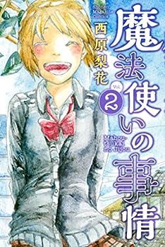 魔法使いの事情(2) (週刊少年マガジンコミックス)