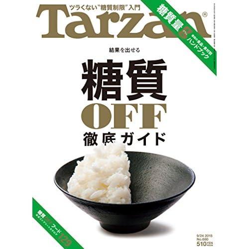 Tarzan (ターザン) 2015年 9月24日号 No.680 [雑誌]