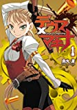 デウスXマキナ 1 (電撃コミックス)