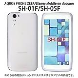 SH-01F AQUOS PHONE ZETA / Disney Mobile on docomo SH-05F クリア(半透明)シリコン ケース カバー sh01f sh-01fケース sh-01fカバー sh05f sh-05fケース sh-05fカバー アクオスフォン ゼータ ディズニーモバイル スマホケース スマホカバー ソフトケース クリア clearsiri