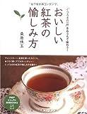 おいしい紅茶の愉しみ方 (PHPビジュアル実用BOOKS)
