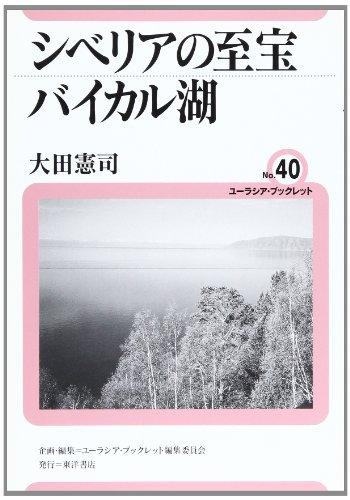シベリアの至宝バイカル湖 (ユーラシア・ブックレット)