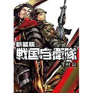 新装版 戦国自衛隊 (角川文庫) [Kindle版]