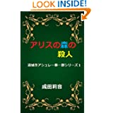 arisu no mori no satsujin (enjoji ashley kyo ichiro series) (Japanese Edition)