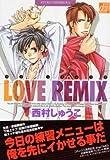 LOVE REMIX / 西村しゅうこ のシリーズ情報を見る