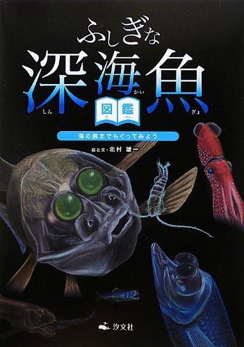 ふしぎな深海魚図鑑―海の底までもぐってみよう