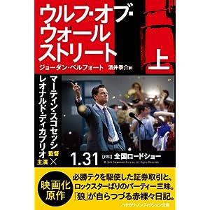 ウルフ・オブ・ウォールストリート 上 (ハヤカワ・ノンフィクション文庫)