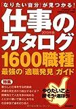 仕事のカタログ-1600職種 最強の「適職発見」ガイド 2010年版 (自由国民ガイド版)