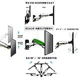 NB液晶テレビ壁掛け金具 ガススプリング 左右&上下調節 ディスプレイ&モニターアーム 40-50インチ