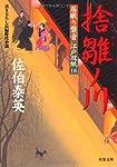 捨雛ノ川 ─ 居眠り磐音江戸双紙 18 (双葉文庫)