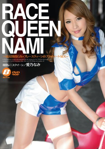 RACE QUEEN NAMI~流出! 現役GカップレースクィーンのプライベートSEX~ 愛乃なみ BeFree [DVD]