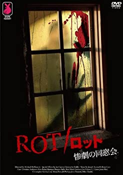 ROT/ロット 惨劇の同窓会 [DVD]