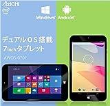 AWOS-0701 [AzICHI Dual OS 7インチタブレット型PC]