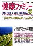 健康ファミリー 2008年 12月号 [雑誌]