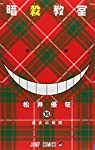 暗殺教室 16 (ジャンプコミックス)