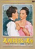 天井桟敷の人々 HDニューマスター版 [DVD] 北野義則ヨーロッパ映画ソムリエのベスト1952年