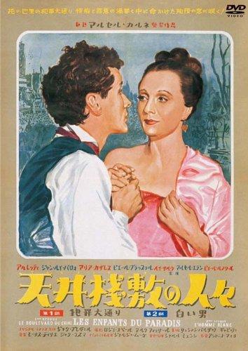 天井桟敷の人々 HDニューマスター版 [DVD]