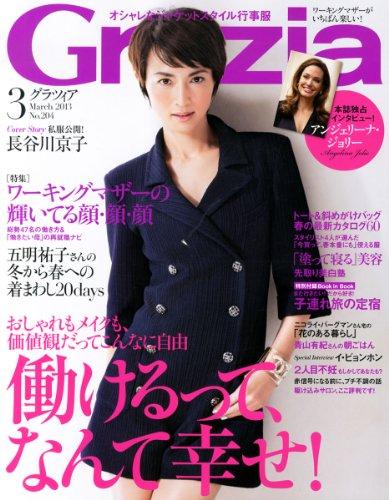 Grazia (グラツィア) 2013年 03月号 [雑誌]