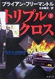 トリプル・クロス〈下〉 (新潮文庫)