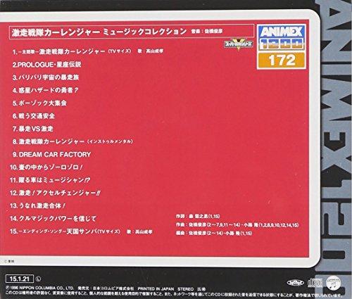 (ANIMEX1200-172)激走戦隊カーレンジャー 音楽集