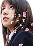 時をかける少女 限定BOX【完全生産限定版】 [DVD]