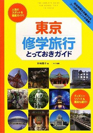 東京修学旅行とっておきガイド