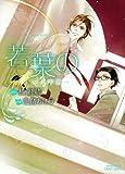 若葉の-少年期 (ミリオンコミックス  CRAFT SERIES 51)