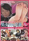 美少女の足裏NFDM-013 [DVD]