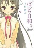 ぼっち日和。。 1 (IDコミックス REXコミックス)