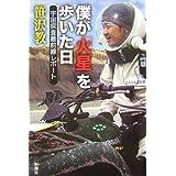 Boku ga kasei o aruita hi : uchu tansa saizensen repoto [Japanese Edition]