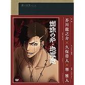 青い文学シリーズ 地獄変/蜘蛛の糸 [DVD]