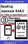 Reading Japanese Kanji 3 Okurigana (E...