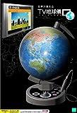 TV地球儀