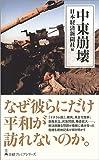 中東崩壊 (日経プレミアシリーズ)