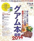 グアム本最新2014 (エイムック 2613)
