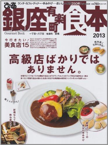 ぴあ銀座有楽町食本 = Ginza Yurakucho Gourmet Book
