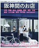 阪神間のお店―カフェに雑貨、ごはん、ギャラリー…、めぐって楽しい (えるまがMOOK)