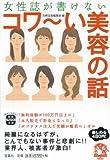 女性誌が書けない コワ~い美容の話 (宝島SUGOI文庫)