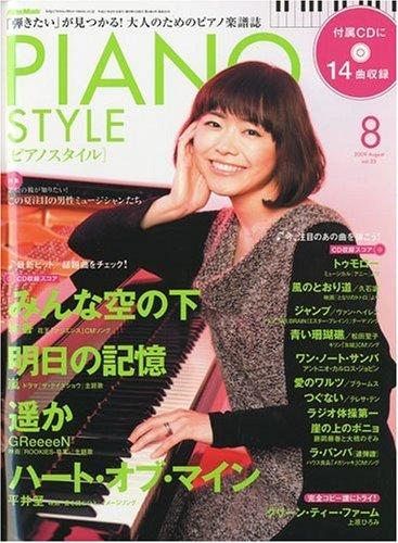 PIANO STYLE (ピアノスタイル) 2009年 08月号 (CD付き) [雑誌]