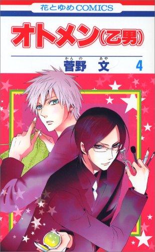 オトメン(乙男) 第4巻 (花とゆめCOMICS)