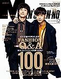 MEN'S NON-NO (メンズノンノ) 2016年12月号 [雑誌] (MEN'S NON-NO)
